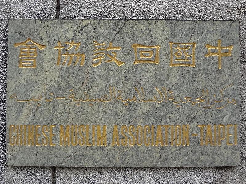CMA Chinese muslim association