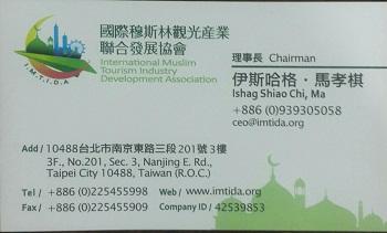 IMTIDA (Int'l Muslim Tourism Industry Development Assoc.)