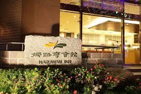 Naruwan Inn - Restaurant