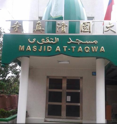 Dayuan Mosque