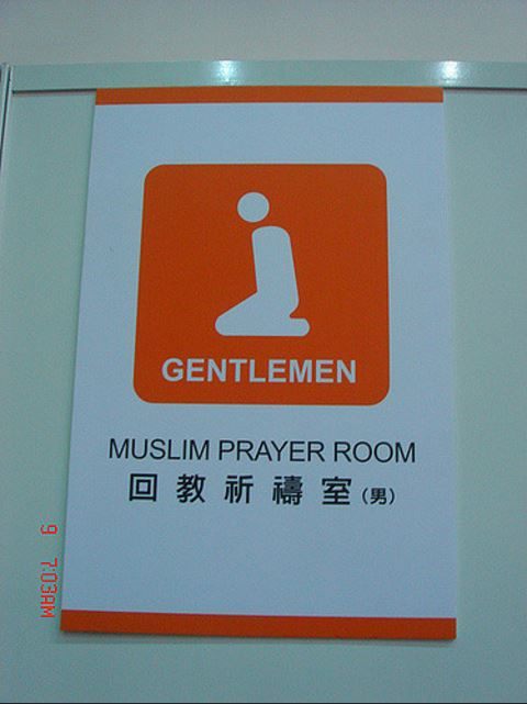 new Nankang Exhibition Center Prayer Room