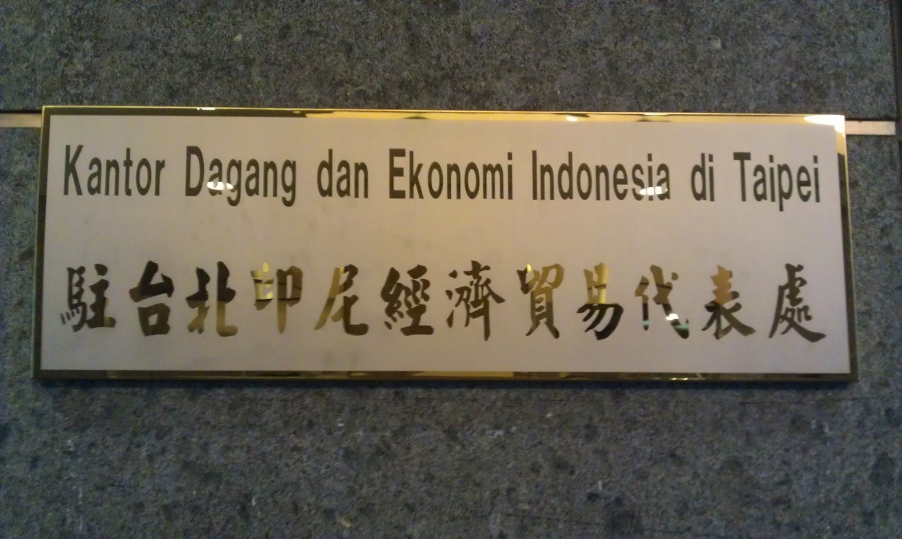 Indonesian Economic and Trade Office to Taipei (KDEI) Prayer Room