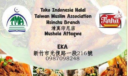Tinha Toko Indonesia