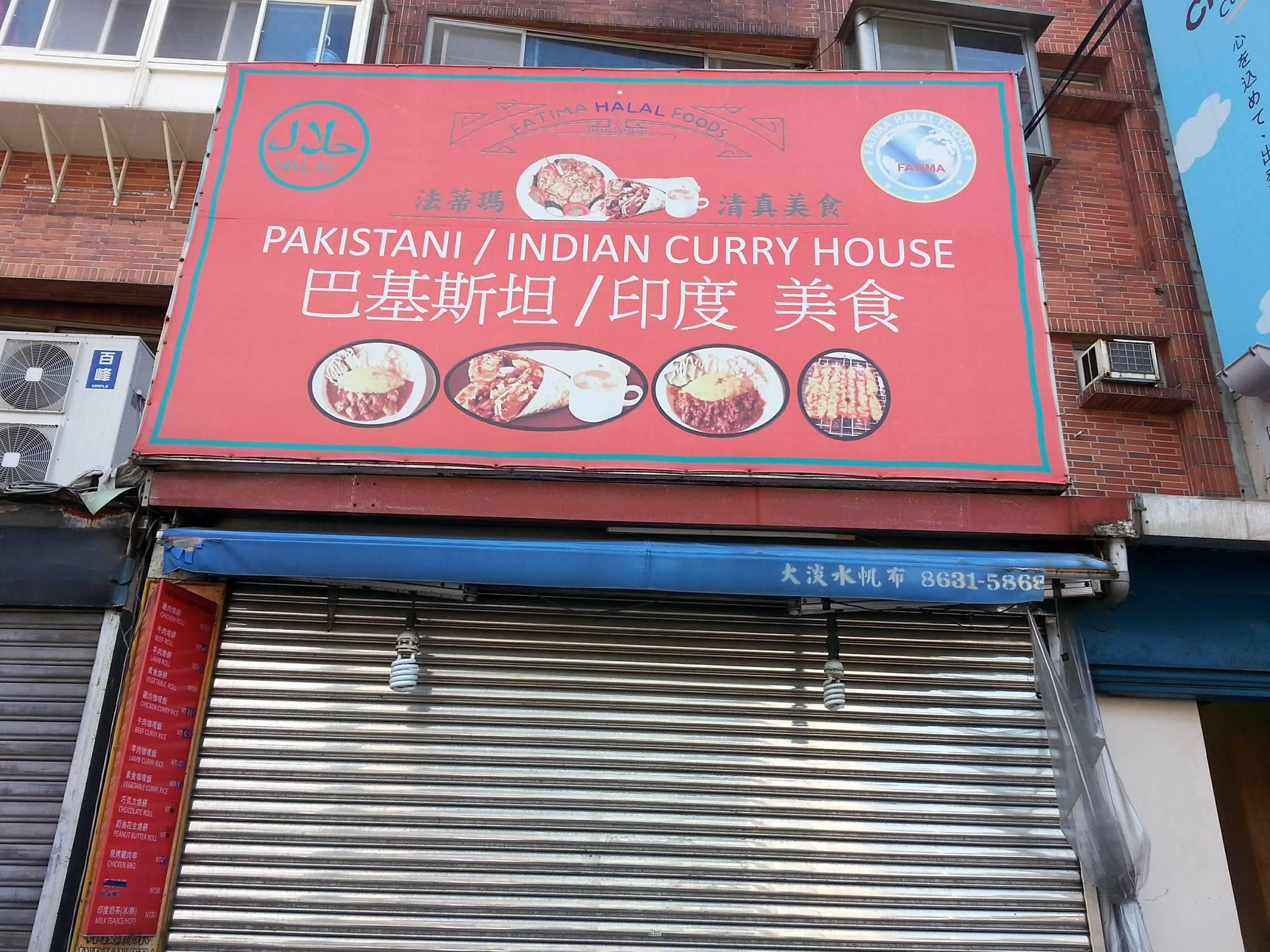 Fatima Halal Foods