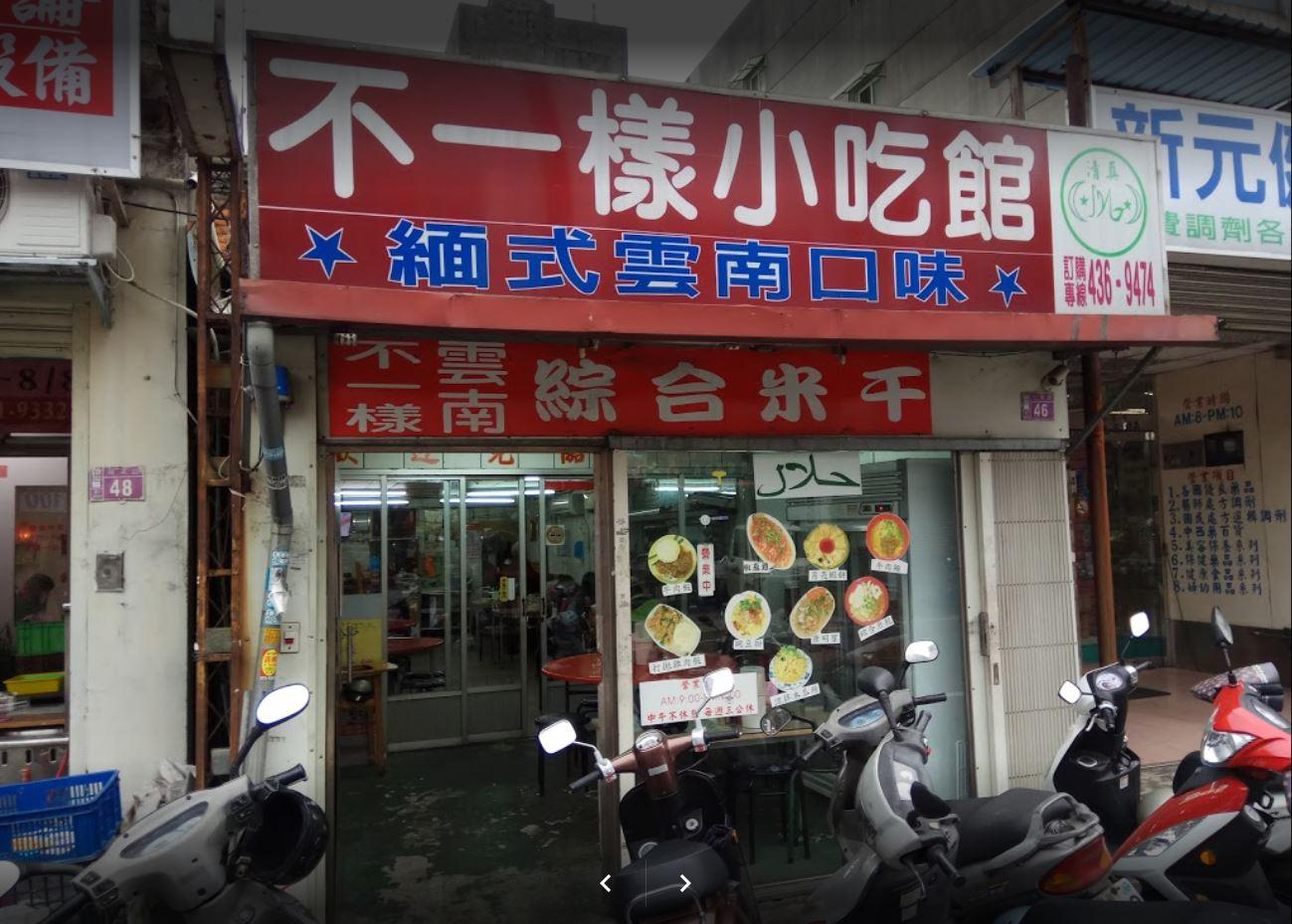 Different Muslim Restaurant