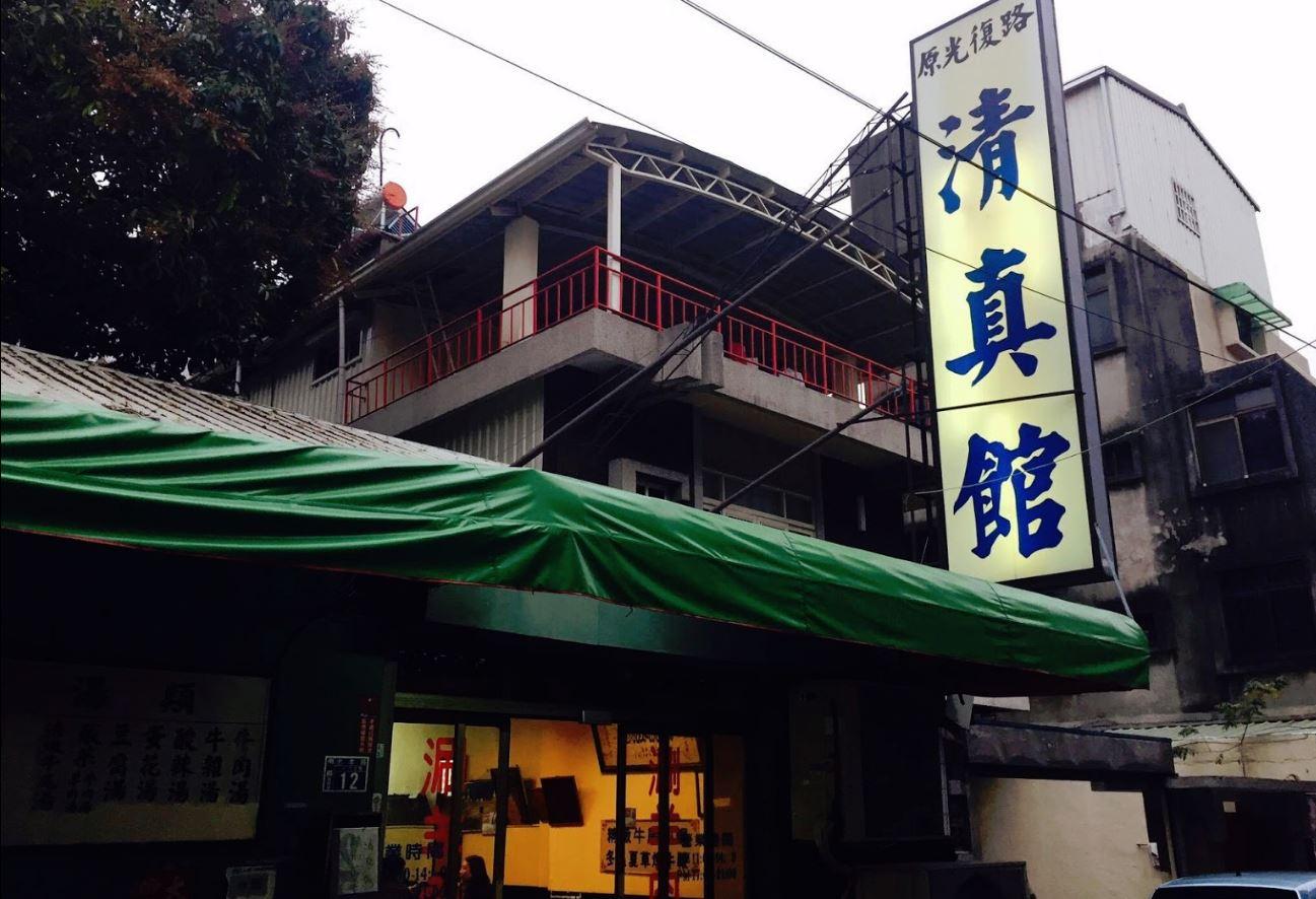 Qingzhen guan