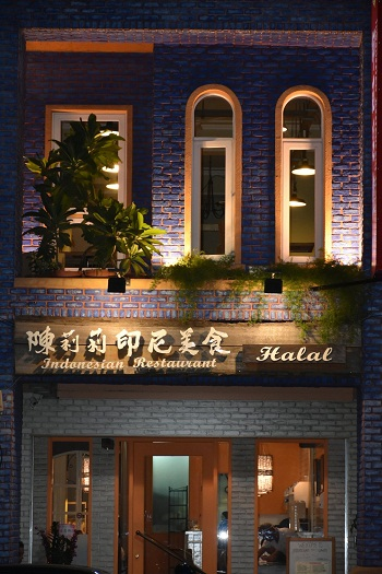 Chen Lili Indonesian Restaurant