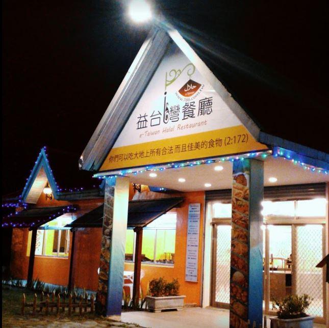 eTaiwan Restaurant
