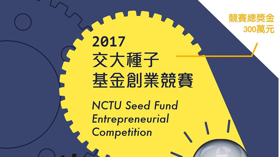 Taiwan Halal become part of NCTU Seed Fund Start Up incubator