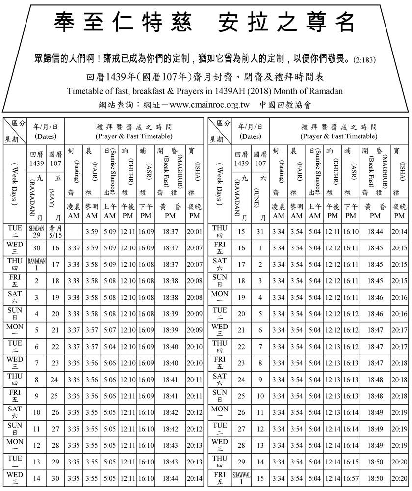 Jadwal Imsak 1439H/2018 Taipei Chinese Muslim Association