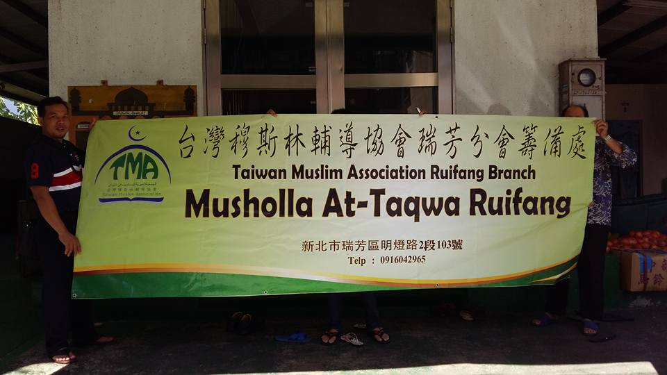 Mushola At taqwa Ruifang