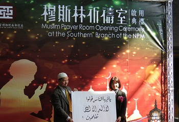 Southern Branch of the National Palace Museum Prayer Room