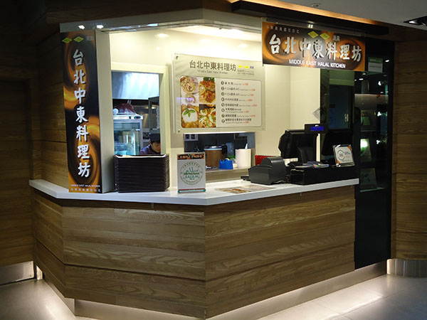 Hsin Tung Yang - Middle East Halal Kitchen - Taiwan Taoyuan International Airport