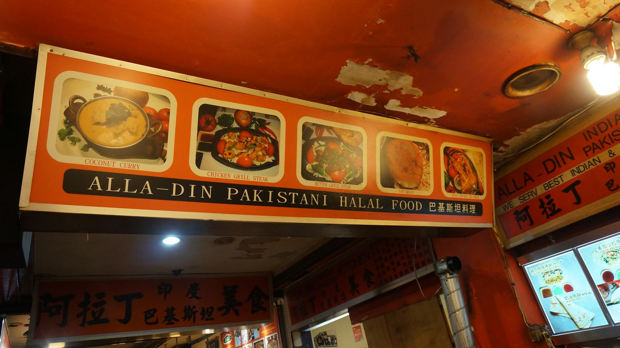 Alla-din Indian Pakistan Halal Food