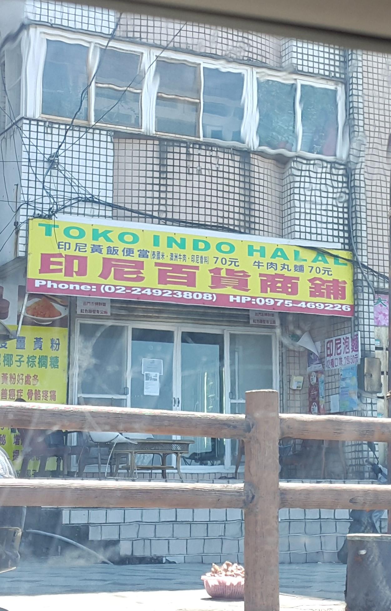 Toko Indo Halal Yehliu