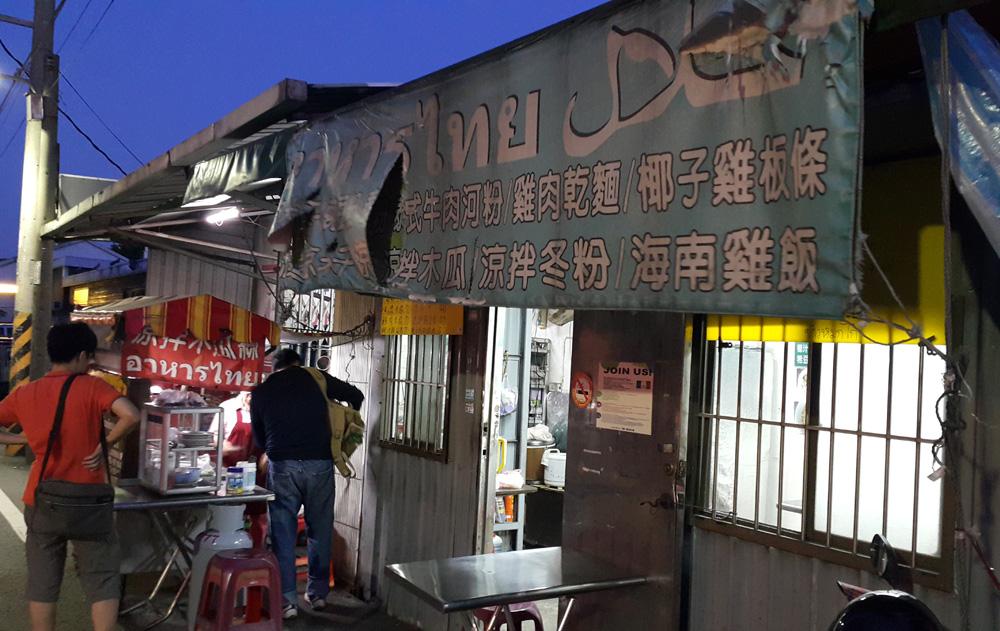 Jinru Restaurant