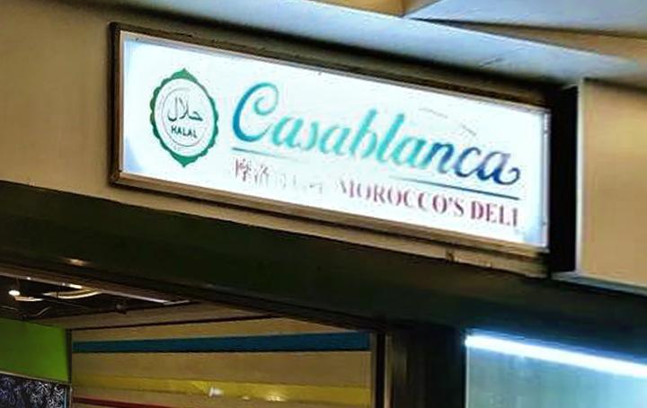 Casablanca Morocco Deli