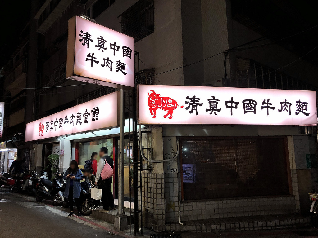 Halal Chinese Beef Noodle Restaurant