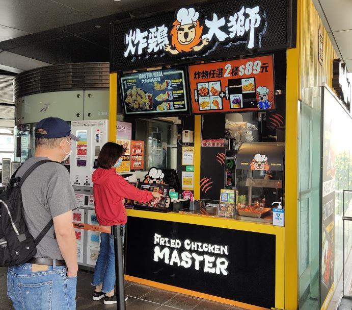 Fried Chicken Master (Taoyuan MRT - HSR Stasion A18)