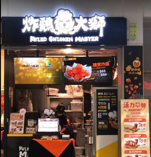 Fried Chicken Master-Taoyuan Station