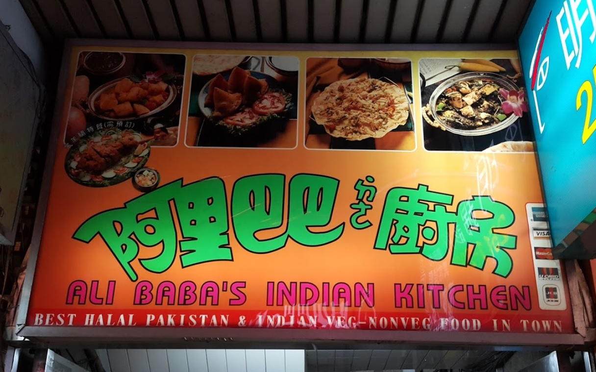 Alibaba Indian Kitchen