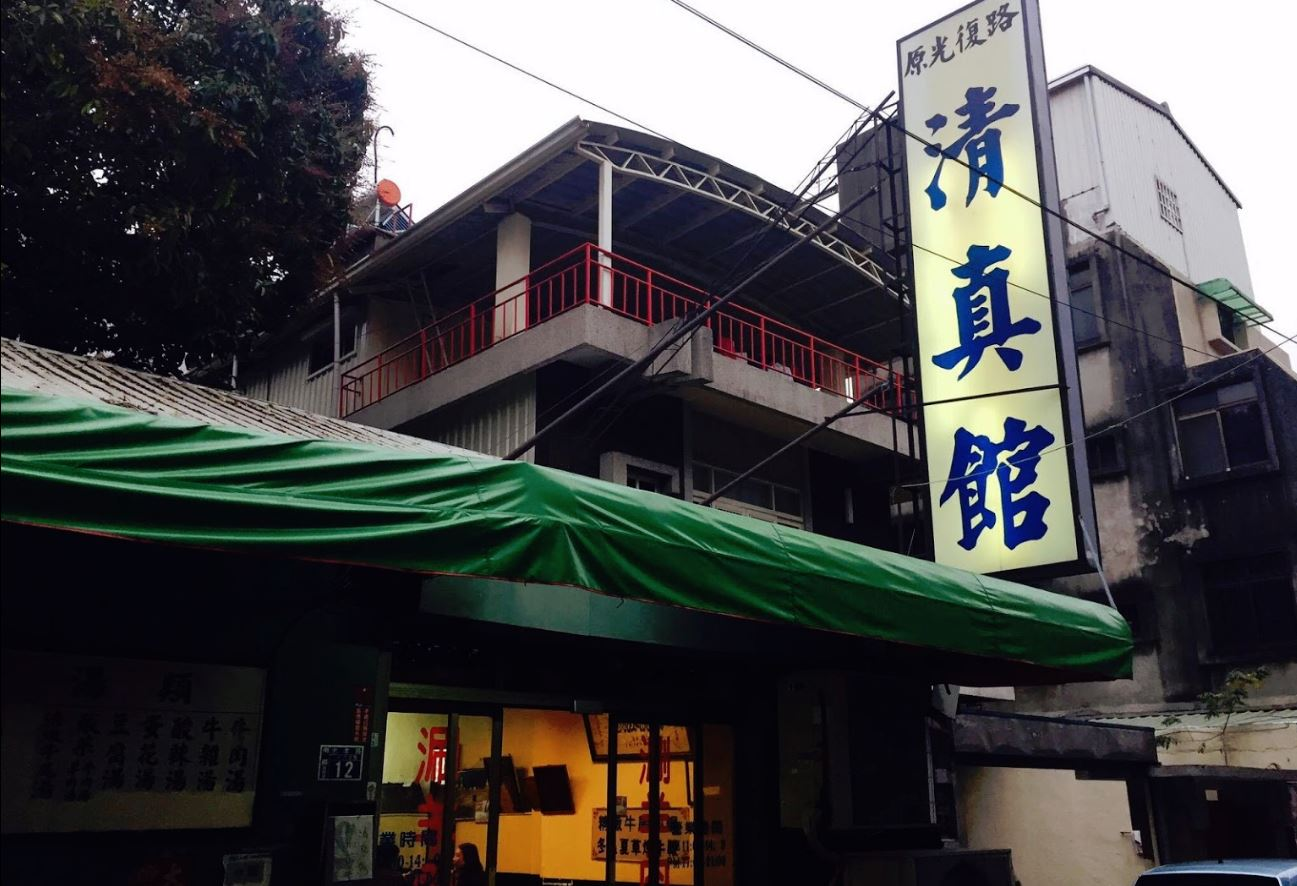 Recently Added Place: Qingzhen guan