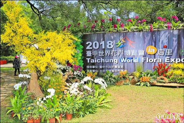 2018 Taichung World Flora Exposition: Rediscover Green, Nature and People